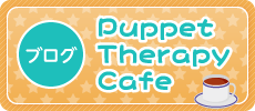 ブログ Puppet Therapy Cafe